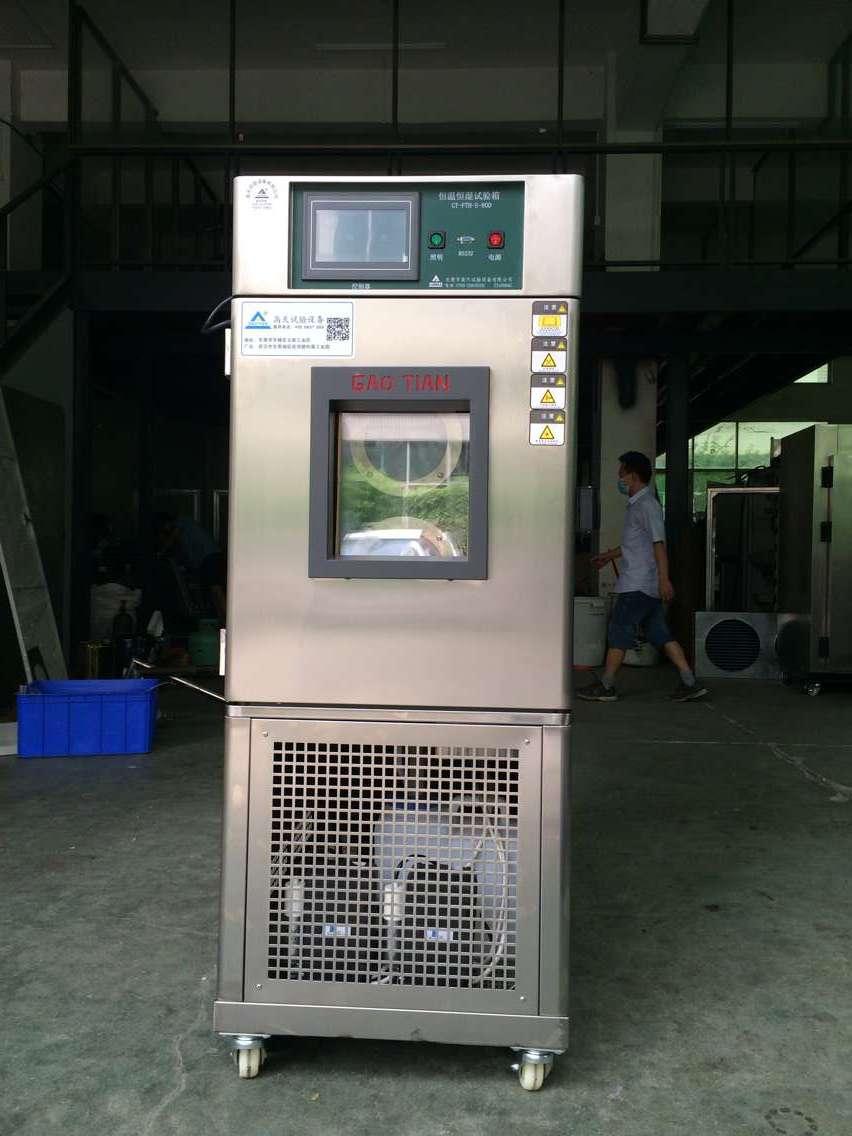 150L标准恒温恒湿试验箱入驻武汉高校