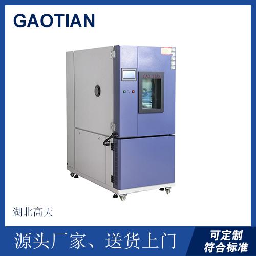 小型高低温试验箱工厂