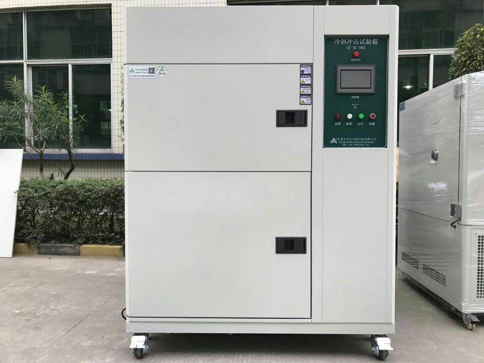 225L冷热冲击试验箱送货深圳新材料企业